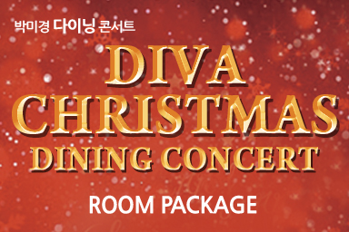 2018 Diva Christmas Dining Concert Room Package