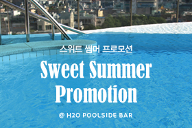 [H2O] Sweet Summer Promotion