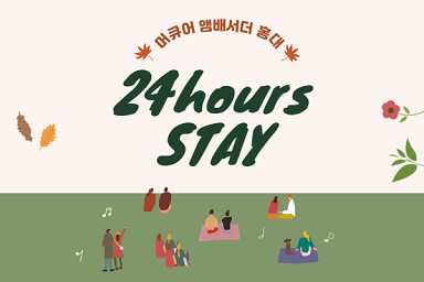 24 HOURS STAY 패키지