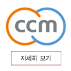 about ccm